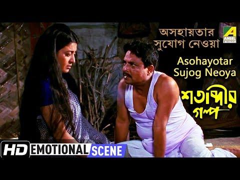 Aasohayotar Sujog Neoya | Emotional Scene | Debashree Roy | Ramaprasad Banik