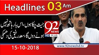 News Headlines | 3:00 AM | 15 Oct 2018 | 92NewsHD