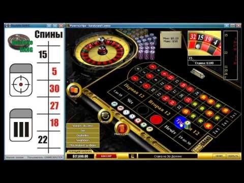 Программа для взлома рулетки Казино казино казино!