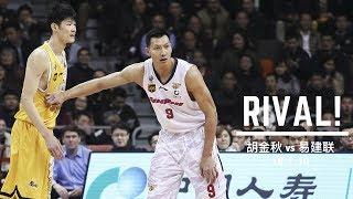 [中国篮球]四号位的现在与未来!胡金秋与易建联(Yi Jianlian)对决全集锦  广厦 vs 广东  18.1.10