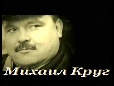 Михаил Круг - На бывшей Новой