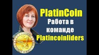 Платинкоин. Работа в команде Platincoinliders