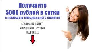 заработок 1000 рублей в час без вложений