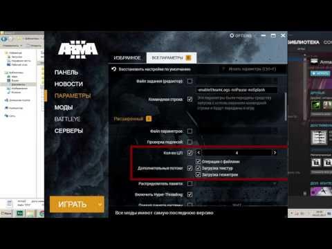 КАК ПОДНЯТЬ FPS ARMA 3 2017 2 гайд!!!!!!!