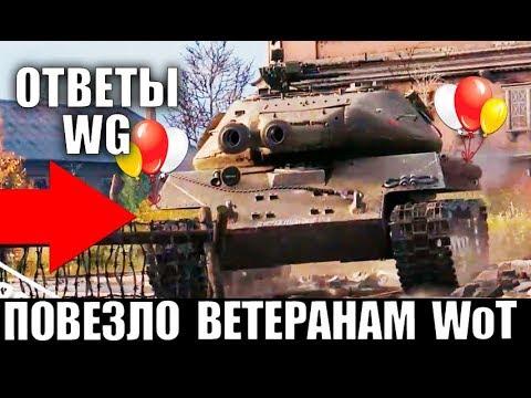 УРА! НАГРАДА ВСЕМ ВЕТЕРАНАМ WoT И НОВАЯ ДВУСТВОЛКА в World of Tanks (ОТВЕТЫ WG)