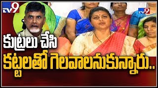 Chandrababu spends crores on publicity || YCP MLA Roja || TV9