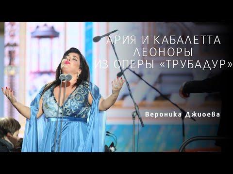 Верди Джузеппе - Кабалетта