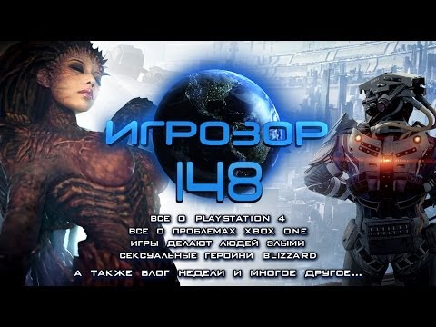 Игрозор №148 [Игровые новости] - PS4, Xbox One, Blizzard, SteamOS, GTA 5 PC, Halo 4...
