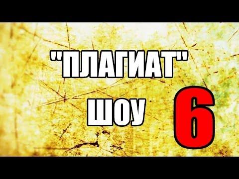 """""""Плагиат"""" шоу, эпизод 6: """"Да здравствует жизнь!"""""""