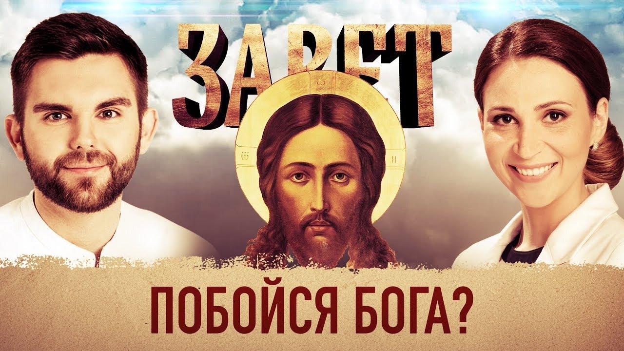 ЗАВЕТ. ПОБОЙСЯ БОГА?