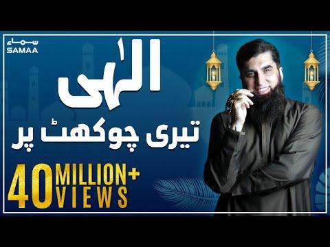 Ilahi Teri Chaukhat Pe   Junaid Jamshed   SAMAA TV   15 Dec 2016