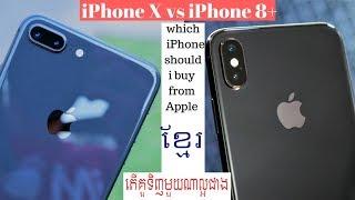 iPhone X vs iPhone 8+ តើមួយណាល្អជាង?