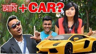 গাড়ি যার মেয়ে তার ? | Bangla New Funny Video | ZakiLOVE | Mojar Tv | new video 2017