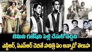 NTR And ANR About Savitri Marriage With Gemini Ganesan | Mahanati Savitri | Gemini Ganesan | TTM