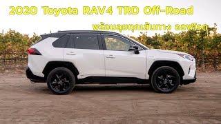 2020 Toyota RAV4 TRD Off Road พร้อมลุยทุกเส้นทาง ออฟโรด