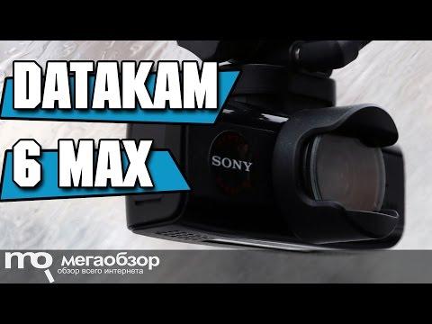 DATAKAM 6 MAX обзор видеорегистратора