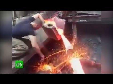 Суровый челябинский мужик сунул голую руку в расплавленный металл реальная съемка момента