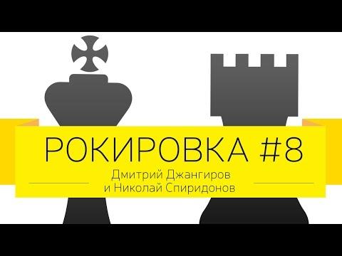 """Николай Спиридонов и Дмитрий Джангиров, """"Рокировка"""", выпуск #8"""