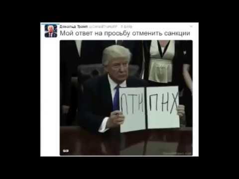 Трамп снял санкции, признал Крым и вернул Аляску!