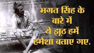 भगत सिंह और दूसरे युवा देशभक्तों के वो सच जो हमसे छुपाए गए | The Lallantop