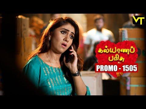 Kalyana Parisu Promo 15-02-2019 Sun Tv Serial  Online