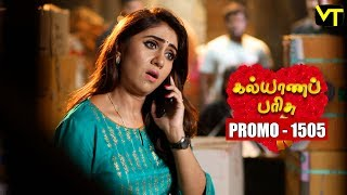 Kalyanaparisu Tamil Serial - கல்யாணபரிசு | Episode 1505 - Promo | 15 Feb 2018 | Sun TV Serial