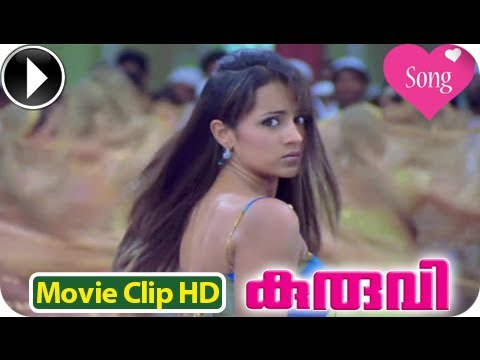 Kuruvi | Malayalam Movie 2013 | Song | Ponnuanithu Ponnuanithu [hd] video