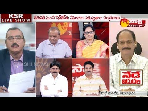 KSR Live Show: చంద్రబాబు పచ్చి అబద్దాలకోరు.. మాయల ఫకీరు.. - 21st December 2018