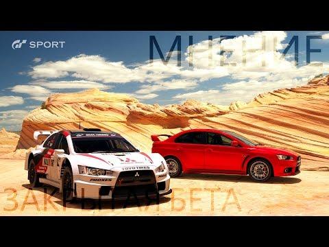 Gran Turismo Sport Закрытая бета (Мнение)