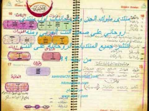 الشيخ الروحاني القادري تسخير الجن 004553807474