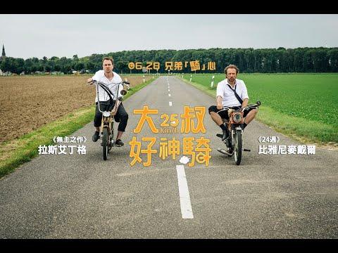 《大叔好神騎》25km/h │ 06.28 兄弟騎心