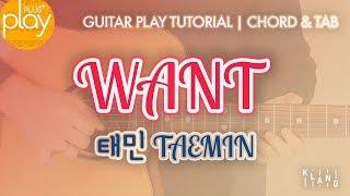 [기타 튜토리얼] WANT(원트) - 태민 / 샤이니(SHINee) | 코드 & TAB 악보