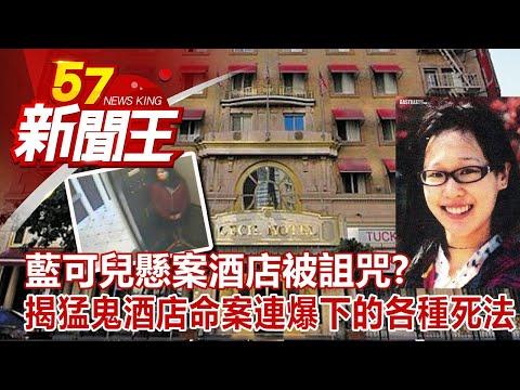 台灣-57新聞王-20210306 藍可兒懸案酒店被詛咒 揭「猛鬼酒店」命案連爆下的各種死法