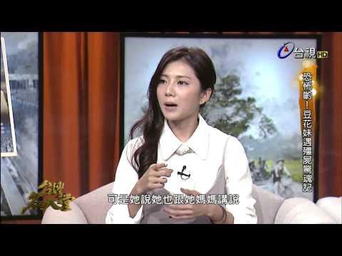 台灣-台灣名人堂-20150319 新世界導演與豆花妹