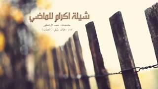 شيلة اكرام للماضي - خالد المري ( العذب )