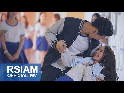 ทำตัวไม่น่ารัก : น้องเพลง อาร์ สยาม [Official MV]