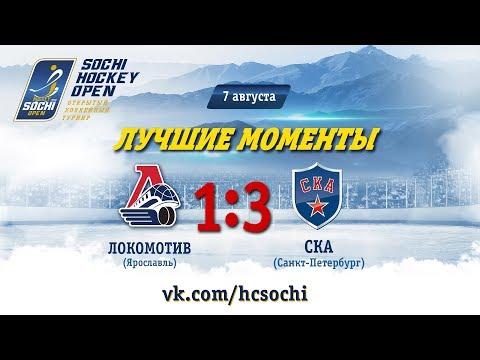 Локомотив 1-3 СКА: лучшие моменты, 7 августа 2018