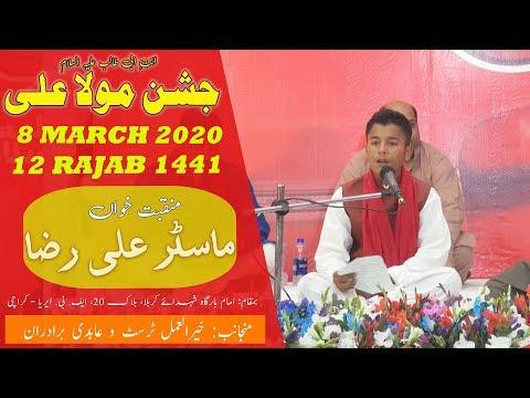 Manqabat | Master Ali Raza | Jashan-e-Mola Ali - 12 Rajab 2020 - Imam Bargah Shuhdah-e-Karbala