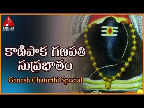 Lord Ganesh Telugu Mantras and Slokas | Kanipaka Ganapathi Suprabhatam | Amulya Audios And Videos