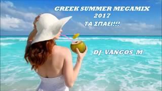 GREEK SUMMER MEGAMIX 2017 - ΤΑ ΣΠΑΕΙ!!!