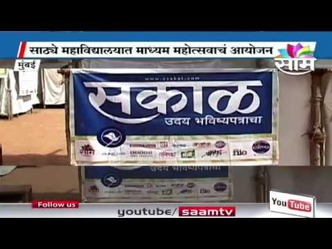 Sathaye college celebrates Madhyam Mahotsav