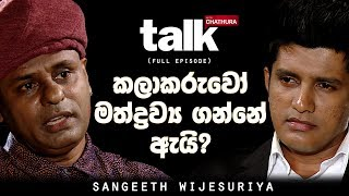 Sangeeth Wijesuriya - Talk With Chatura  (Full Episode)