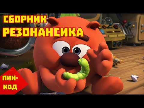 Сборник Резонансика - Смешарики. ПИН - код | Познавательные мультфильмы