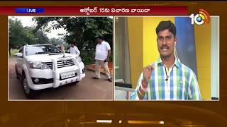 Dharmabad Court Rejects Chandrababu Recall Petition