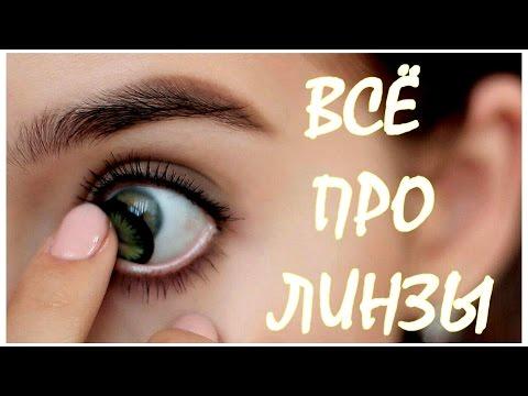 Всё Про Линзы // Цветные Линзы // Линзы VS Очки