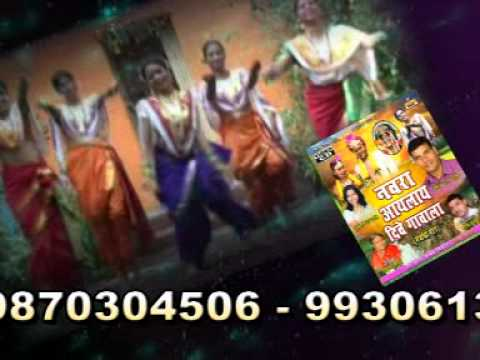 Marathi Lagna Koli geete .. Navara Aayla Dive Gavala Song-3