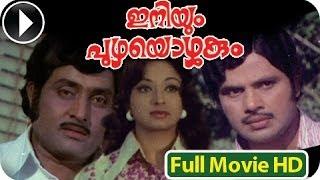 Chattakkari - Iniyum Puzhayozhukum - Malayalam Full Movie 1978 Official [HD]