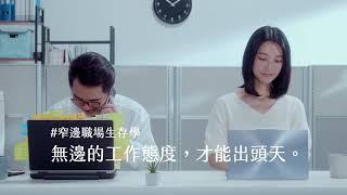 【ZenBook S13 窄邊職場生存學】