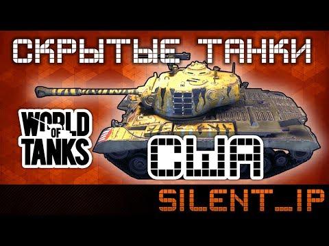 World of Tanks: Скрытые танки США