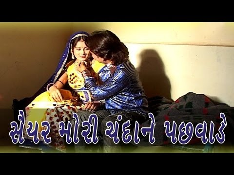 Saiyar Mori Re Chanda Ne Pachhvade | Popular Gujarati Sad Song...